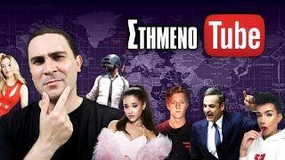 Οι Τάσεις στο Youtube Είναι Στημένες! & Άλλα! (Το Σόου Χωρίς Όνομα #7)