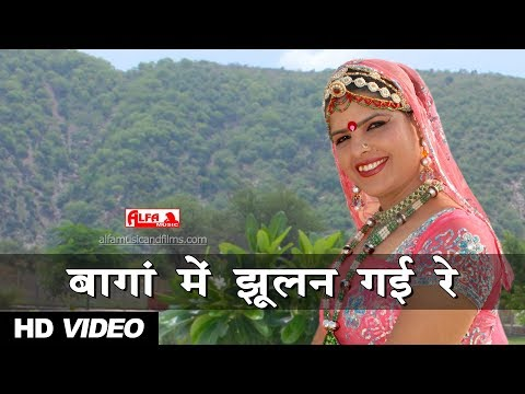 Baga Me Jhulan Gai Re | Rajasthani Songs | Alfa...
