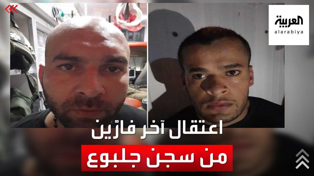 تفاصيل إعادة اعتقال آخر أسيرين من مجموعة الستة التي فرت من سجن جلبوع  - نشر قبل 15 ساعة