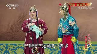 《中国京剧像音像集萃》 20191027 京剧《春闺梦》| CCTV戏曲