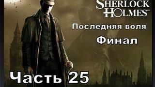 Прохождение игры Последняя воля Шерлока Холмса часть25