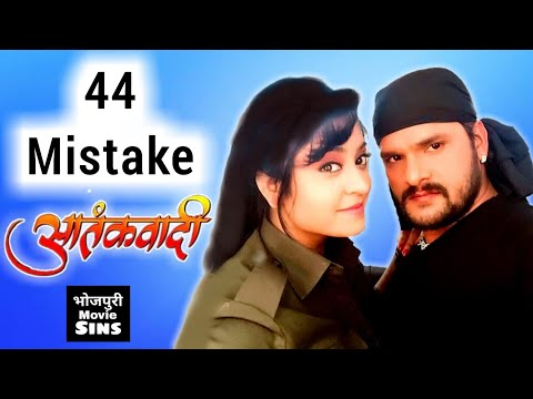 Aatankwadi ( 44 Mistake ) आतंकवादी | Full HD Bhojpuri Movie 2017 | Khesari Lal Yadav