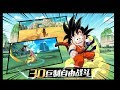 Dragon Ball Strongest War FIRST LOOK GAMEPLAY ANDROID-IOS IS AMAZING WOW