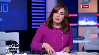 كلام تانى| الرئيس السيسى : الفتاوى غير المسئولة ضد النسيج الوطنى تؤكد تخلف الفهم الدينى