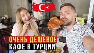 Еда в Турции - Пробуем Мясо, Кафе 5 звёзд, Быдло в Турции, Анаталья