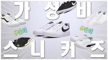 2020년 가성비 스니커즈 추천! 커플 신발 추천! (feat.나이키/아디다스/반스/푸마/컨버스 운동화)
