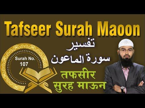 Tafseer Surah Maoon Surah No 107 By Adv. Faiz Syed
