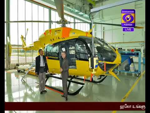 HELLO UNGALUDAN AIR AMBULANCE 01- 03- 2018
