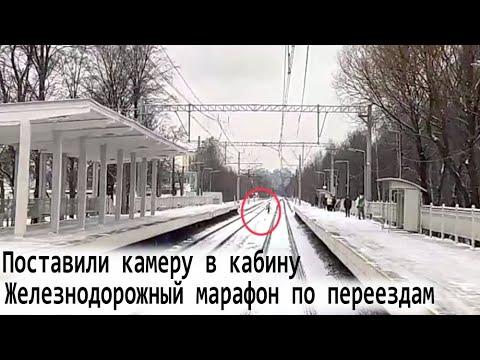 """Люди опять лезут под колеса поезда! Видео из кабины """"Ласточки"""" со звуком. Марафон по ж.д. переездам"""