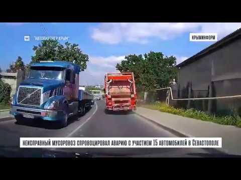 Неисправный мусоровоз спровоцировал массовую аварию в Севастополе