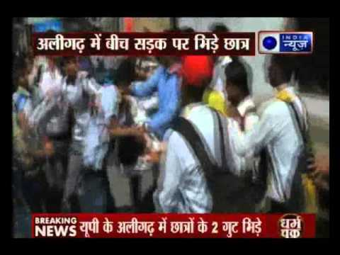 UP Aligarh: DS College student fight in public place for the delay in Eaxm