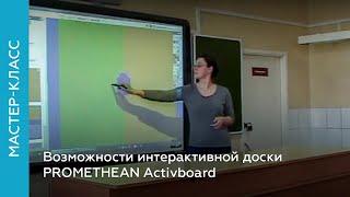 Возможности интерактивной доски PROMETHEAN Activboard