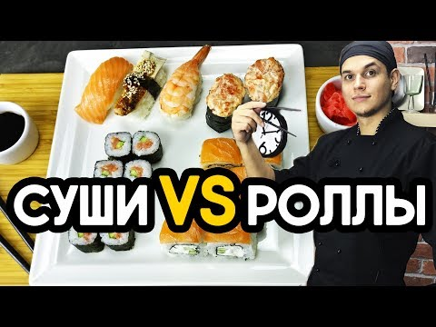 Суши или Роллы. Как правильно? Sushi & Roll