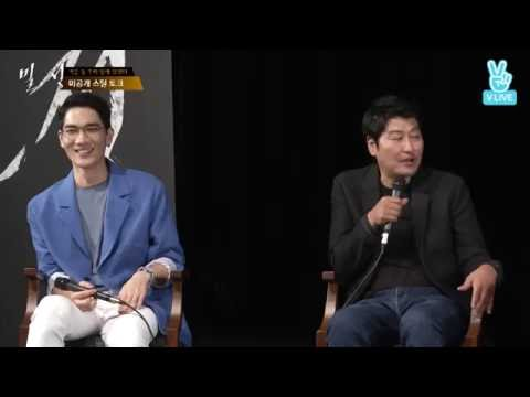 [EngSub] THE AGE OF SHADOWS (밀정) - cute Song Kang Ho & Um Tae Goo