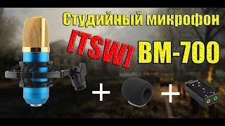 Распаковка и обзор Студийный конденсаторный микрофон BM-700 + ТЕСТ(, 2015-07-24T19:05:40.000Z)