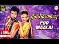 Thangamagan Tamil Movie Songs | Poo Maalai Song | Rajinikanth | Poornima | Ilaiyaraaja
