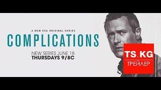 Сложности (Complications) - трейлер