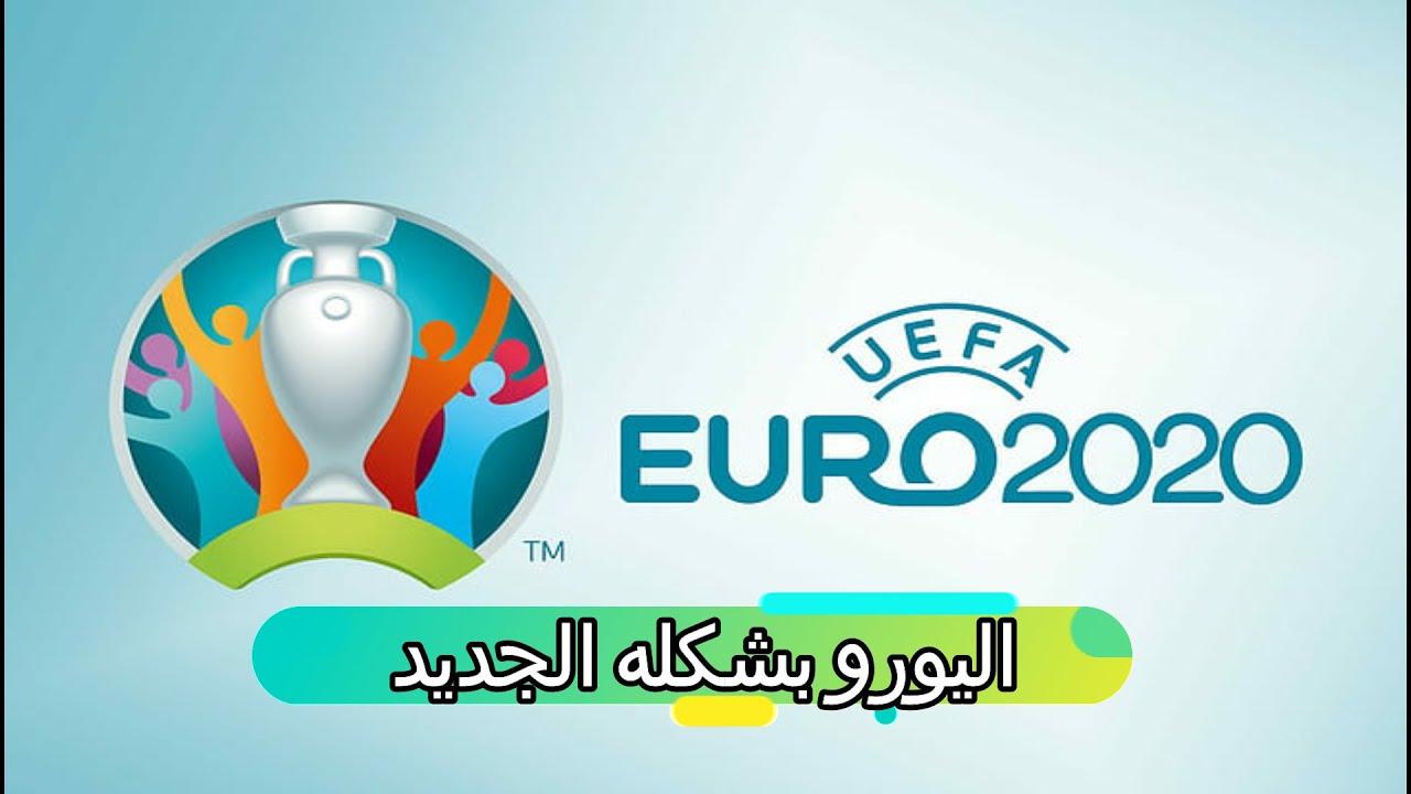 يورو 2020.. اين سيقام اليورو؟.. ونظام البطولة فى الذكرى ال60 لأمم أوروبا..  EURO2020 - YouTube