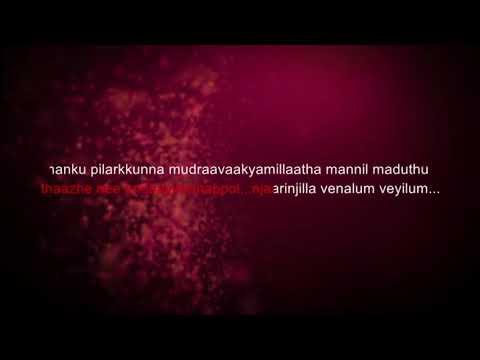 Sakhavu Kavitha With Lyrics