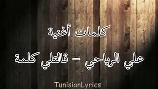 كلمات أغنية علي الرياحي - قالتلي كلمة