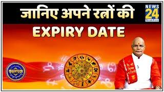 Kaalchakra: आपने कई सालों से मोती, नीलम और पुखराज पहना है तो जानिए अपने रत्नों की Expiry Date