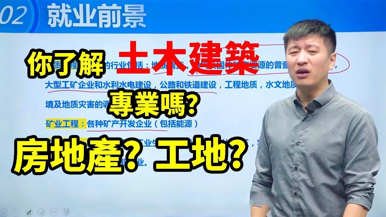 你了解土木建築類專業嗎?來聽聽張雪峰老師怎麼說【考研張雪峰】 - YouTube