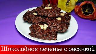 Десерт без выпечки • Шоколадное печенье с овсяными хлопьями • Готовить просто