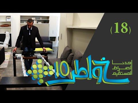 خواطر 10 - الحلقة 18 - حلول في الإسكان