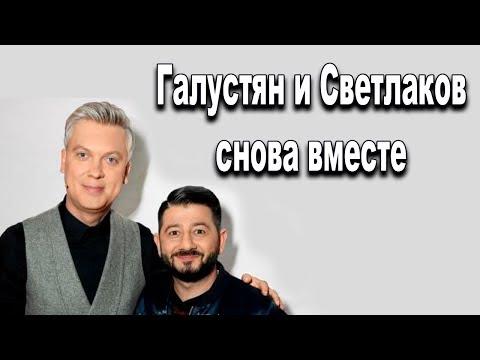 Галустян и Светлаков снова вместе / Новый проект