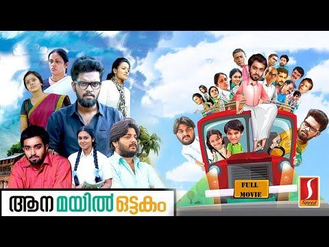 2017 New Malayalam Full Movie | Romantic Malayalam Movie | New Movies 2017 HD | 2017 Upload
