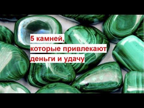 Камни, которые привлекают деньги и удачу