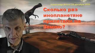 Инопланетяне и Инволюция. Александр Белов 24 12 2020
