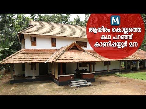 Kanippayyur Mana Pasts 1000 Years| My Home | Mathrubhumi.com