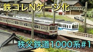 【鉄コレNゲージ化】秩父鉄道1000系#1【1008編成・リバイバル旧塗装】