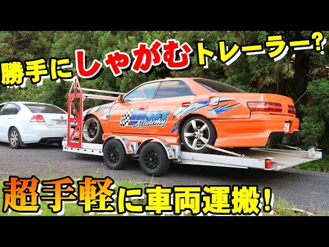 超便利で使いやすい車両運搬トレーラー【FUTURA】を徹底レビュー!