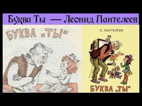 Буква Ты — Леонид Пантелеев—  читает Павел Беседин
