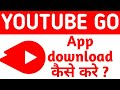 Gambar cover How to download youtube Go app apk in india for android