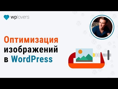 Оптимизация изображений в WordPress для ускорения сайта и улучшения SEO