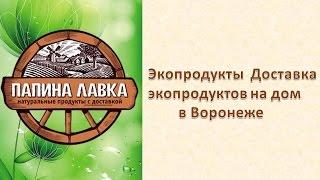 Экопродукты Доставка экопродуктов на дом  в Воронеже