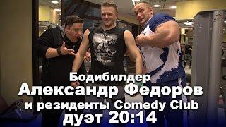 Александр Федоров и дуэт 20:14 из Comedy Club: Тренируйся, как Рокки!