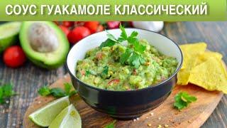 КАК ПРИГОТОВИТЬ СОУС ГУАКАМОЛЕ КЛАССИЧЕСИКЙ Мексиканский соус из авокадо простой и вкусный