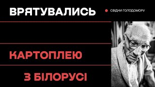 Врятувались картоплею з Білорусі • Ukraïner • Музей Голодомору