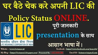HOW TO CHECK LIC POLICY STATUS ONLINE? - LIC Policy status कैसे चैक करें - BY LIC Insure.