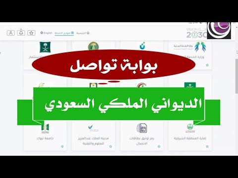 شرح طريقة التواصل مع الديوان الملكي السعودي وتقديم طلب أو شكوى له