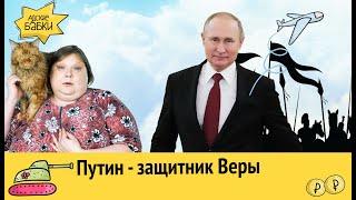 Новая Конституция: Путин станет Защитником Веры