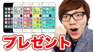【プレゼント企画】ヒカキンTV200万人突破記念にiPod touchプレゼント!