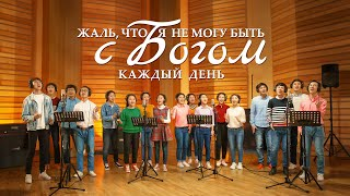 Христианские песни прославления «Жаль, что я не могу быть с Богом каждый день»