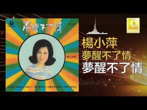 楊小萍 Yang Xiao Ping- 夢醒不了情 Meng Xing Bu Liao Qing (Original Music Audio)