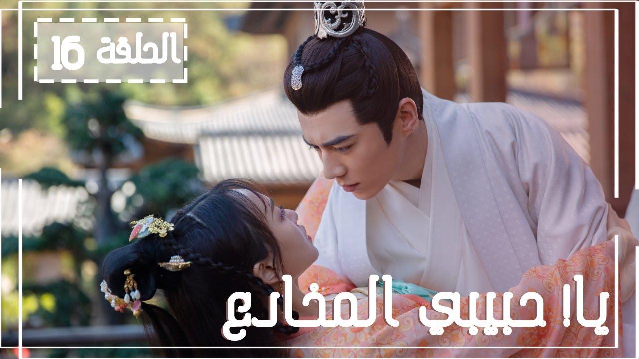 المسلسل الصيني يا! حبيبي المخادع! | !Oh! My Sweet Liar الحلقة 16مترجم عربي (حبيب مخادع وحبيبة كاذبة)