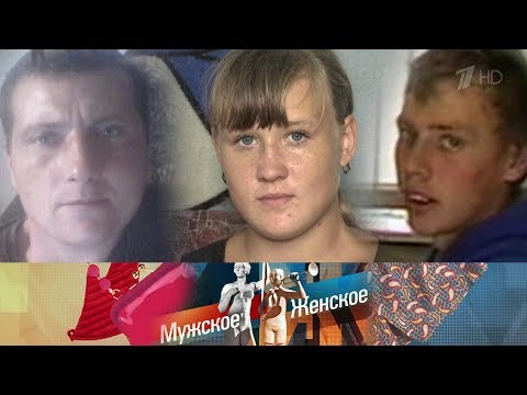 Мужское / Женское - Сломанные жизни. Выпуск от 11.10.2018